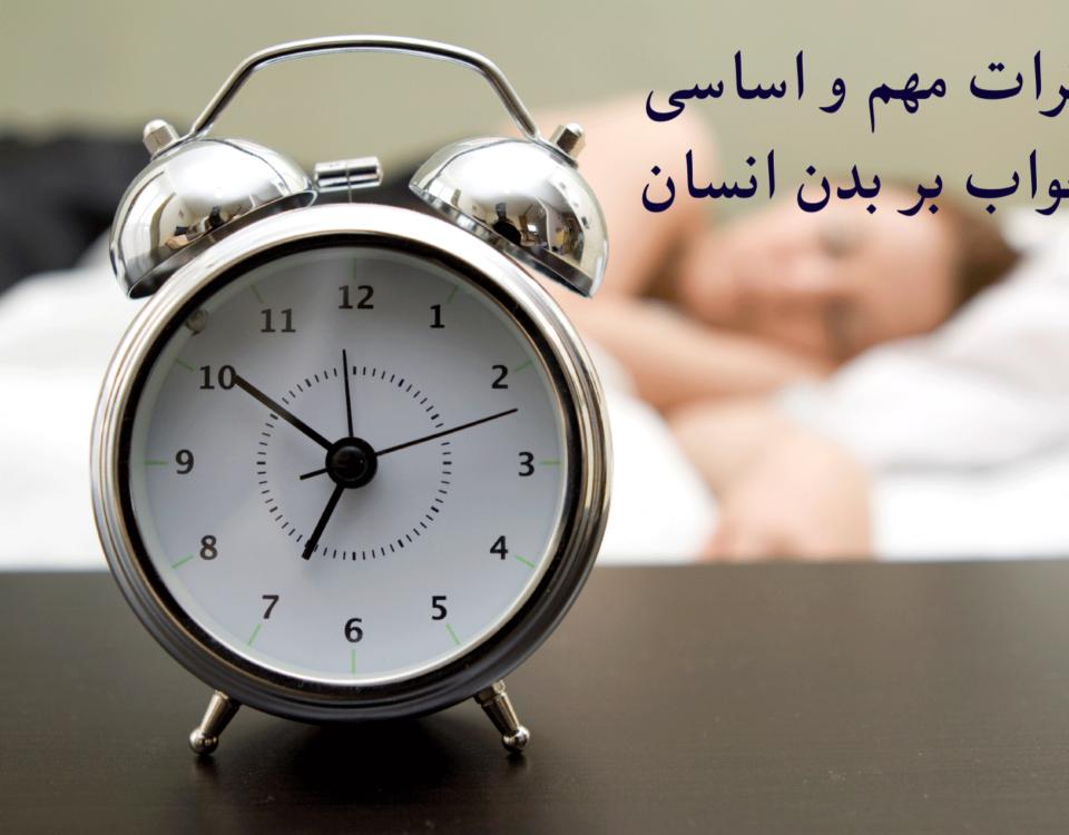 اثرات خواب بر بدن انسان